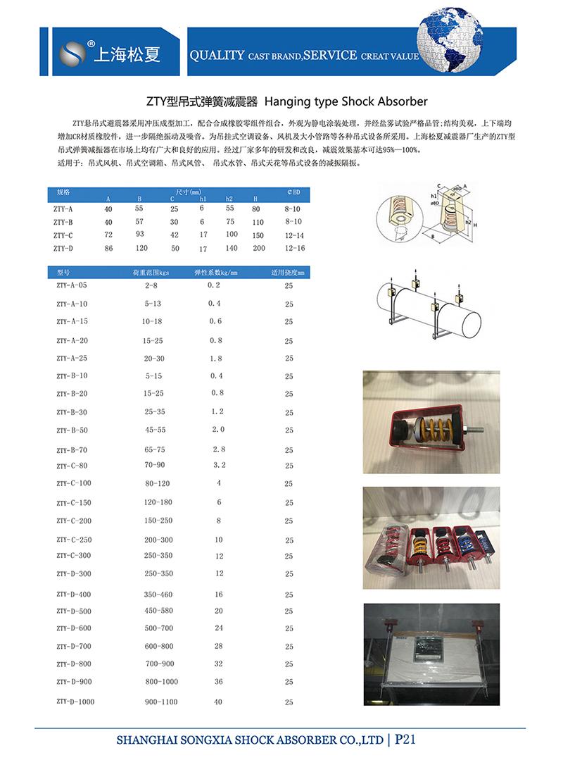 ZTY型吊式弹簧减震器参数图